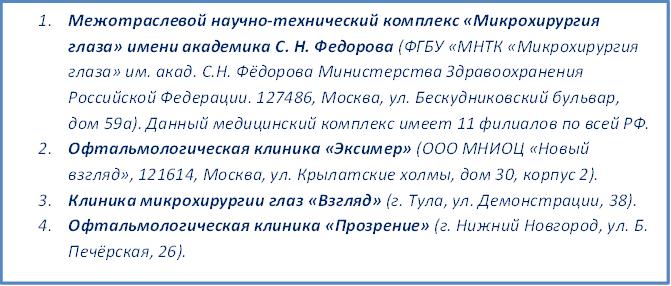 másodfokú hiperlátás)