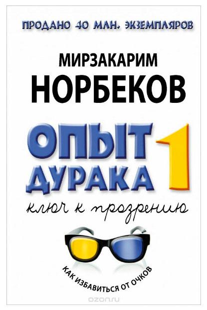 hogyan lehet nagyban javítani a látásodon)